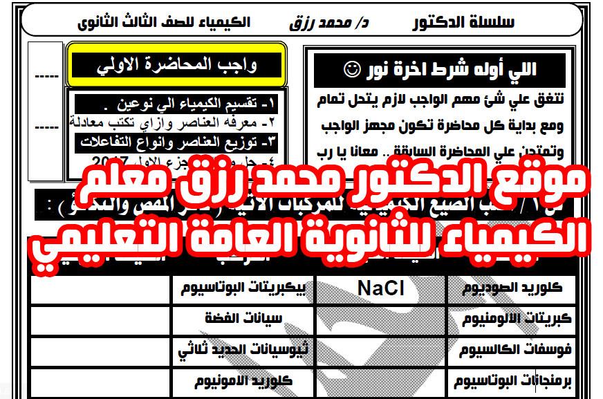 ملزمة واجب التاسيس في الكيمياء لجميع المراحل التعليمية للدكتور محمد رزق 110