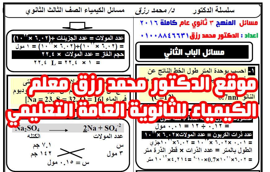مسائل المنهج كاملة مجابة مع اسئلة دليل التقويم كيمياء للصف الثالث الثانوي للدكتور محمد رزق 112