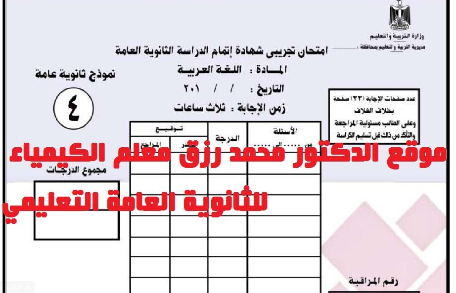 اجابه البوكلت الرابع لوزارة التربية والتعليم لغة عربية للصف الثالث الثانوي موقع الدكتور محمد رزق Captur10