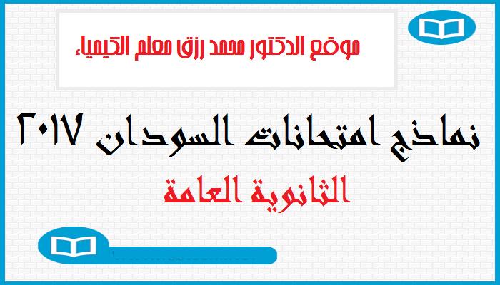 امتحان السودان | الفيزياء - دور أول 2017 حصريا علي موقع الدكتور محمد رزق Oo-oo-10