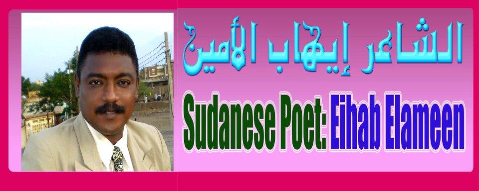 موقع الشاعر إيهاب الأمين