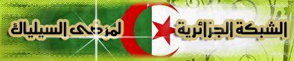 منتديات مرضى السيلياك بالجزائر Captur10