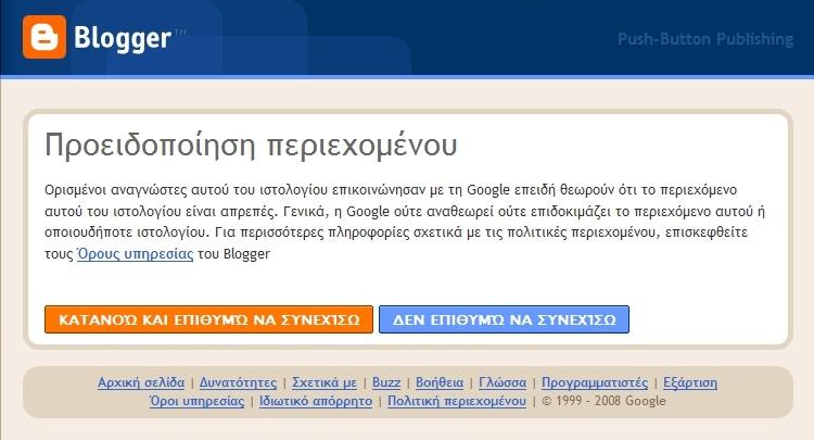 Επισήμανση ιστολογίου Blogge10