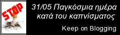 Εκστρατεία κατά του καπνίσματος Keep_o11