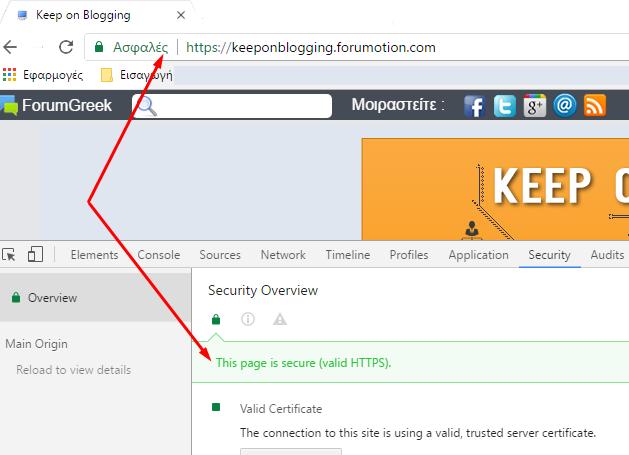 SSL Πιστοποίηση https για το KEEP ON BLOGGING Screen16