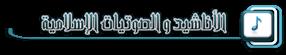 منتدى الأناشيد و الصوتيات الاسلامية