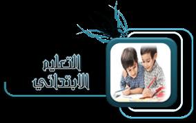 منتدى التعليم الابتدائي