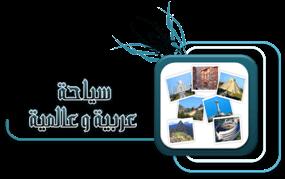 منتدى السياحة العربية و العالمية