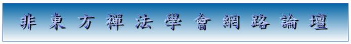 非東方禪法學會網路論壇