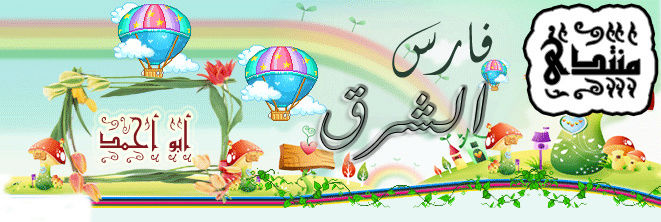 فارس الشرق