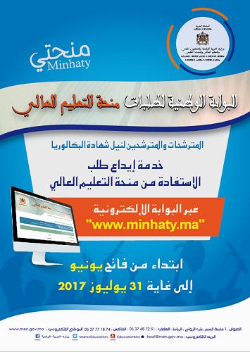 """إطلاق الخدمة الإلكترونية """"منحتي"""" لطلب منحة التعليم العالي برسم السنة الجامعية 2017-2018 . آخر أجل هو 31 يوليوز 2017 18813110"""