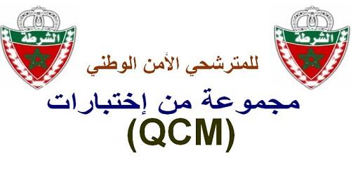 نماذج للأسئلة متعددة الاختيارات QCM لمباريات الأمن الوطني حراس الأمن والمفتشين 2210