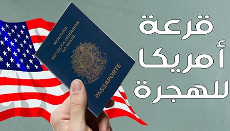نتائج قرعة الهجرة إلى أمريكا 2017 وتأكيد الترشيح لقرعة 2018 I-oad10
