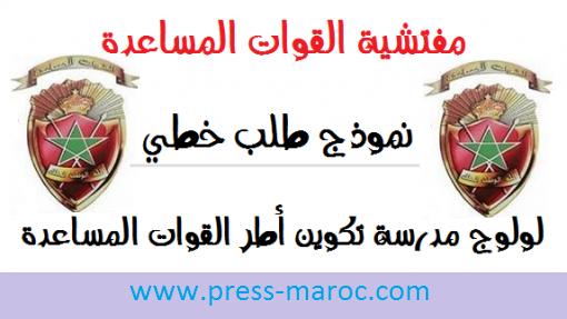 نموذج طلب خطي لإجتياز مباراة القوات المساعدة Talab_10