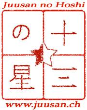 Juusan no Hoshi - Association valaisanne pour la promotion de la culture japonaise Logo1811