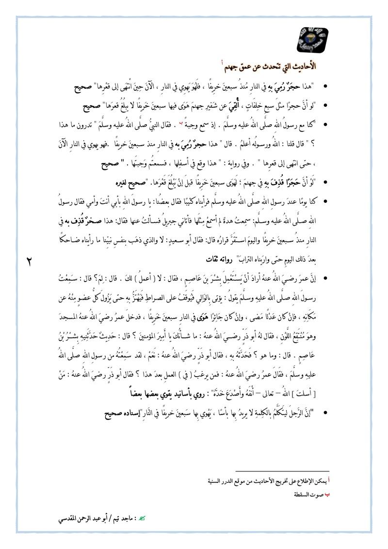 عمق قعر جهنم Untitl25