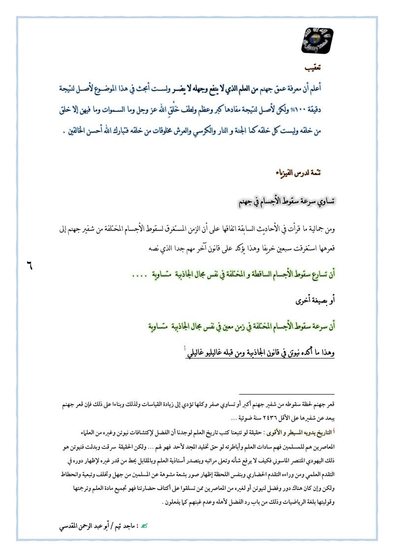 عمق قعر جهنم Untitl28