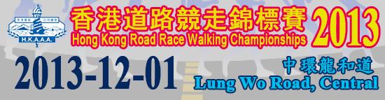 1er Décembre 2013 - Championnat de Hong Kong du 20km Hkrrwc10