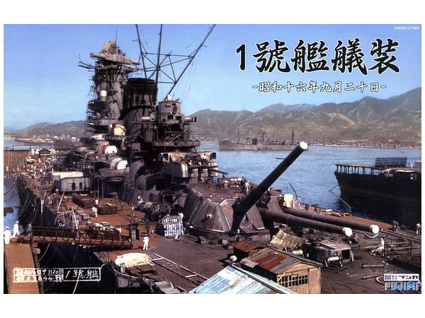 Tomytec 1/700 Yamato11
