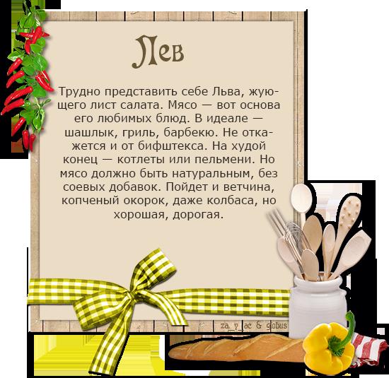 ГОРОСКОПЫ ТЕМАТИЧЕСКИЕ 0_c70e11