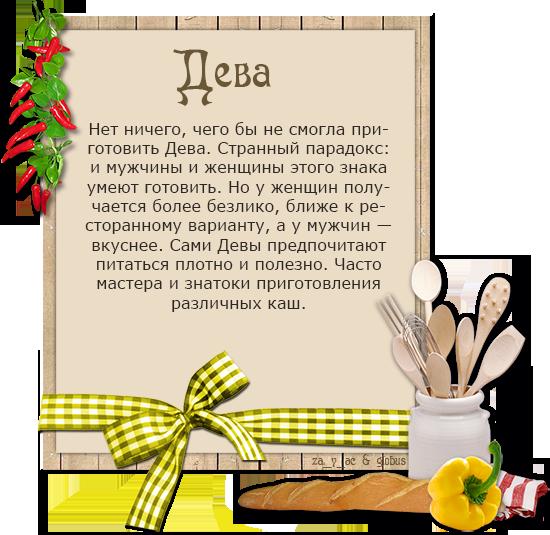 ГОРОСКОПЫ ТЕМАТИЧЕСКИЕ 0_c70e13