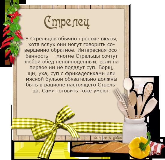 ГОРОСКОПЫ ТЕМАТИЧЕСКИЕ 0_c70e18