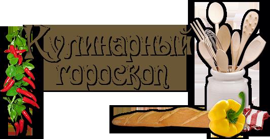 ГОРОСКОПЫ ТЕМАТИЧЕСКИЕ 0_c70f10