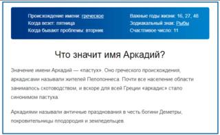 С Именинами АРКАДИЙ 110