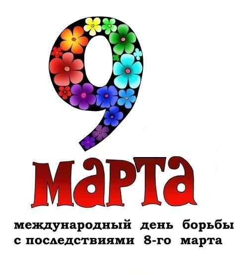 9 МАРТА  12554810