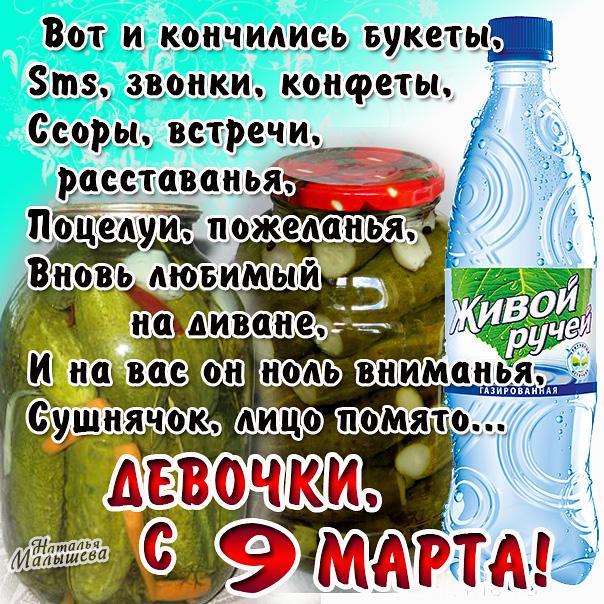 9 МАРТА  12821510