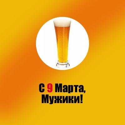 9 МАРТА  1b7ab710