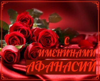 АФАНАСИЙ 256_112