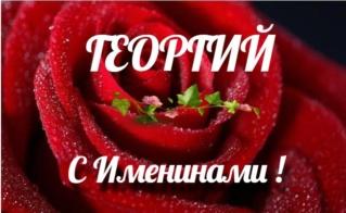 С Именинами ГЕОРГИЙ 3d-pap15