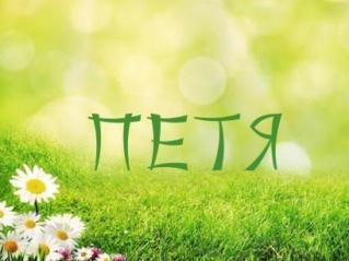 С Именинами ПЁТР 530610