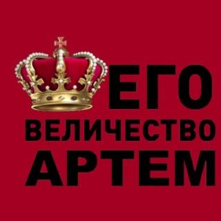 АРТЁМ 58364_10