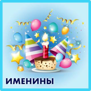 С ИМЕНИНАМИ 71762011