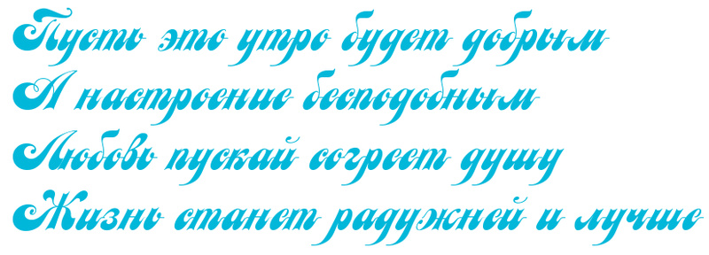 НАДПИСЬ - С ДОБРЫМ УТРОМ C5d56010