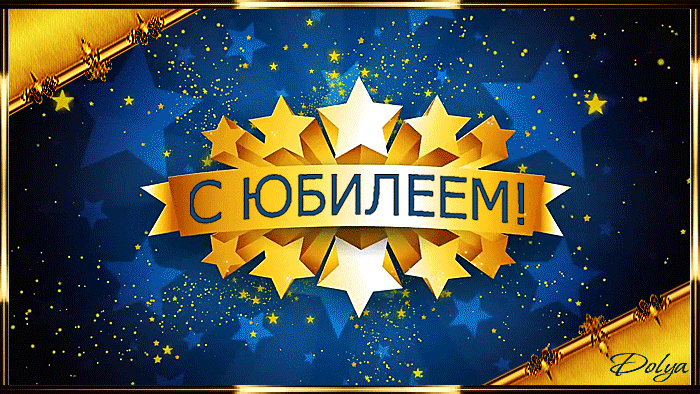С ЮБИЛЕЕМ Image_51