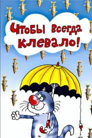 ПОЗДРАВЛЕНИЯ С ЮМОРОМ Images63