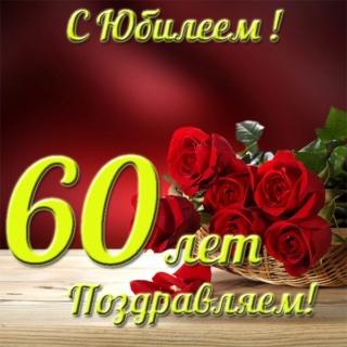 С 60 - ЛЕТИЕМ Krasiv12