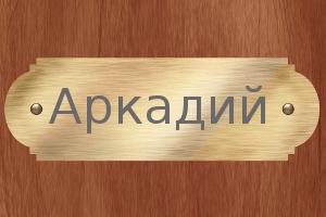 АРКАДИЙ Name1210