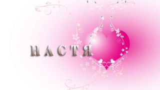 С Именинами АНАСТАСИЯ Name_222