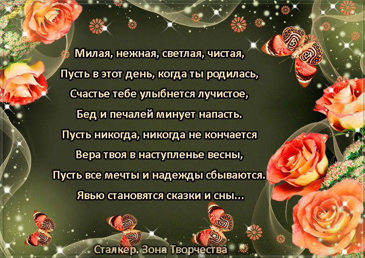 ОТКРЫТКИ со СТИХАМИ Otkryt13