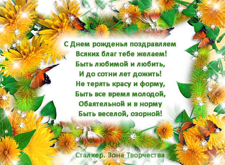 ОТКРЫТКИ со СТИХАМИ Otkryt21
