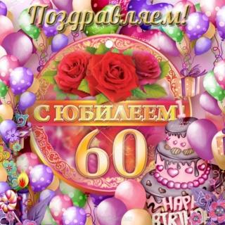 С 60 - ЛЕТИЕМ Otkryt55