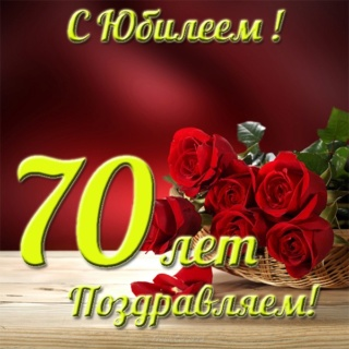 С 70 - ЛЕТИЕМ Otkryt57