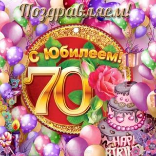 С 70 - ЛЕТИЕМ Otkryt58