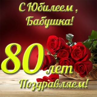 С 80 - ЛЕТИЕМ Otkryt61