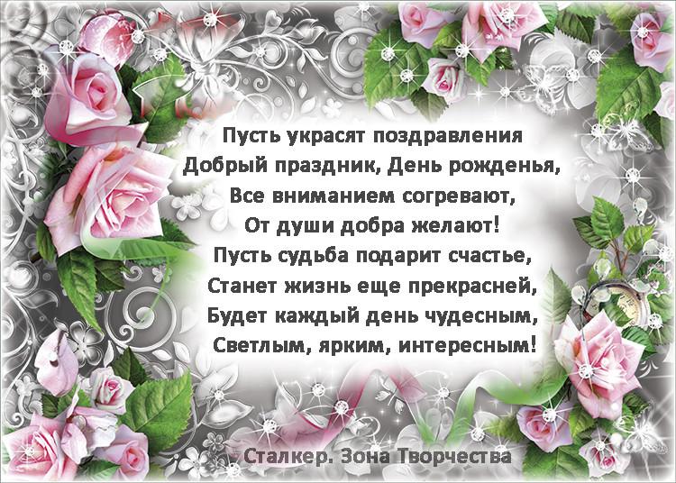 ОТКРЫТКИ со СТИХАМИ Pozhel10