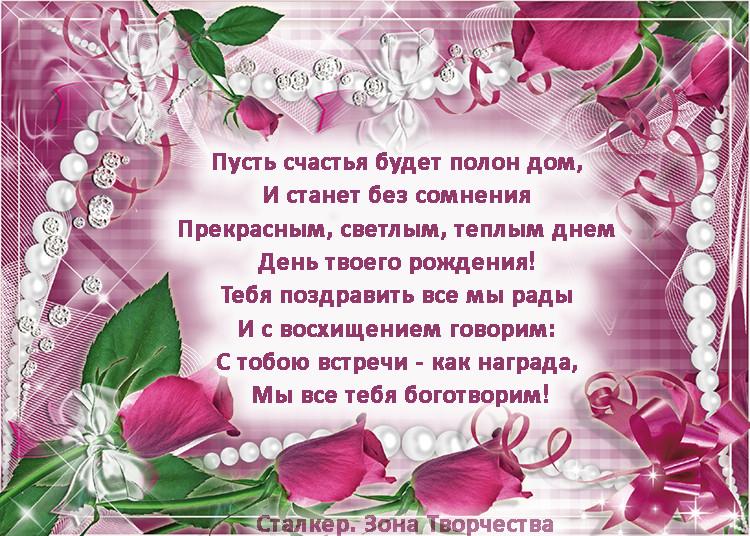ОТКРЫТКИ со СТИХАМИ Pozhel12